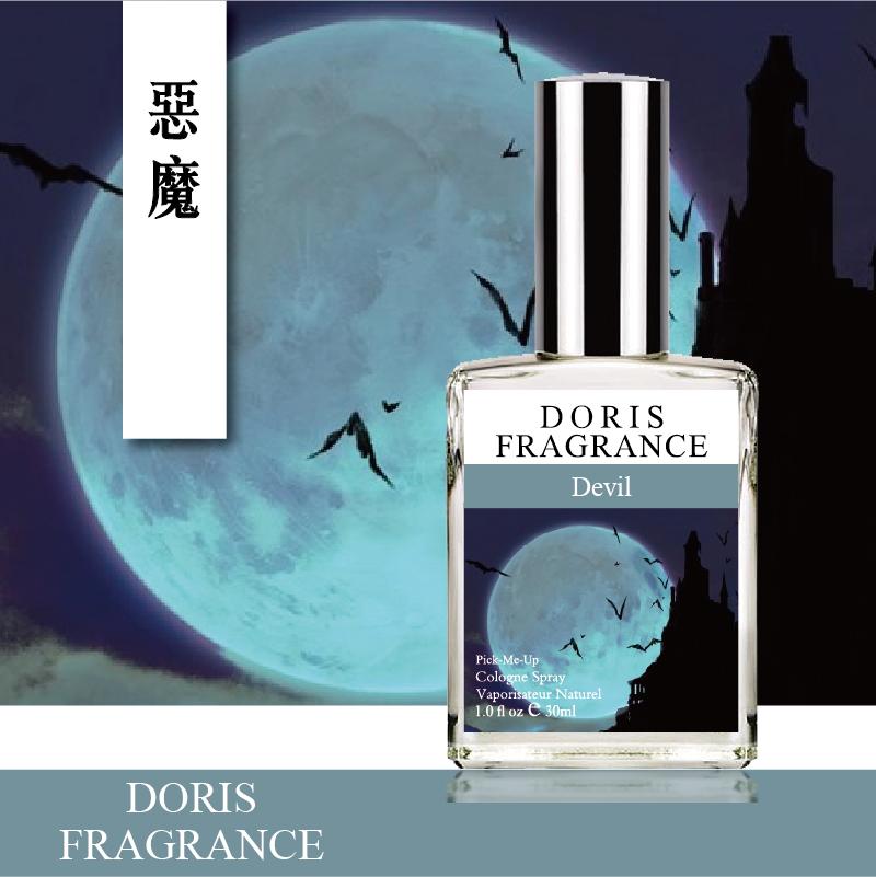 DORIS Devil惡魔 沉默神祕的東方香調 學生 男香 清新持久淡香水