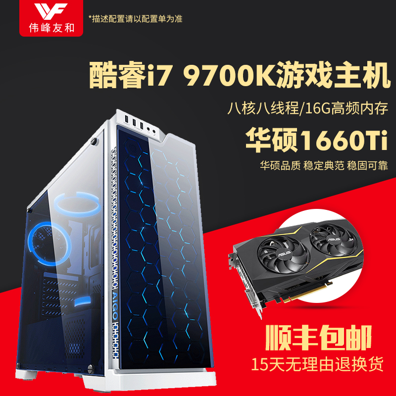 高配酷睿i7 8700/9700K華碩GTX1660TI顯示卡16G水冷可玩絕地求生吃雞遊戲逆水寒電腦主機臺式組裝DIY遊戲直播