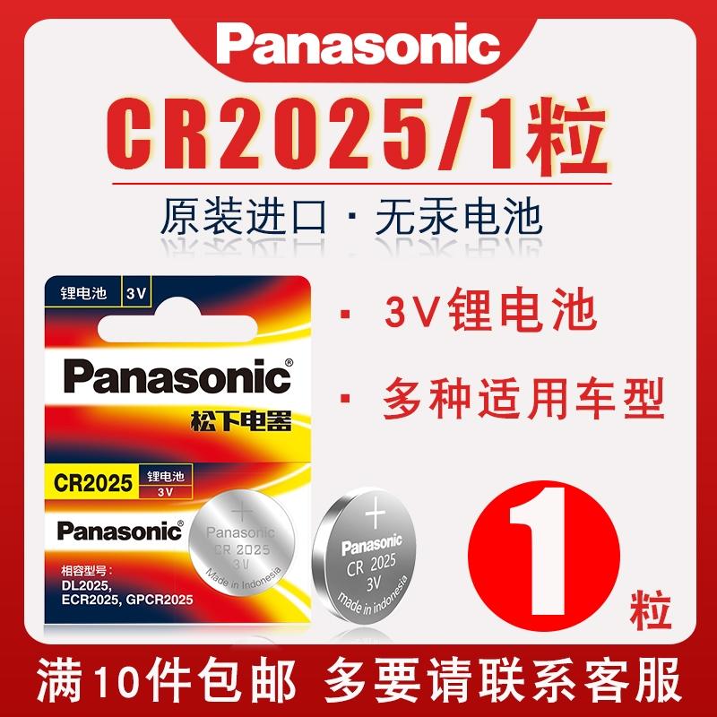 松下CR2025鈕釦電池3V鋰賓士S軒逸逍客騏達奇駿汽車鑰匙遙控器1粒手錶卡西歐圓形電子秤大眾比亞迪
