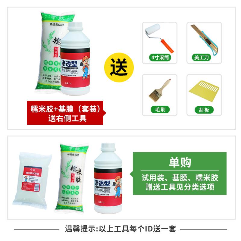 糯米胶贴墙纸胶水粘墙布壁纸强力修补家用专用胶环保免调基膜套装