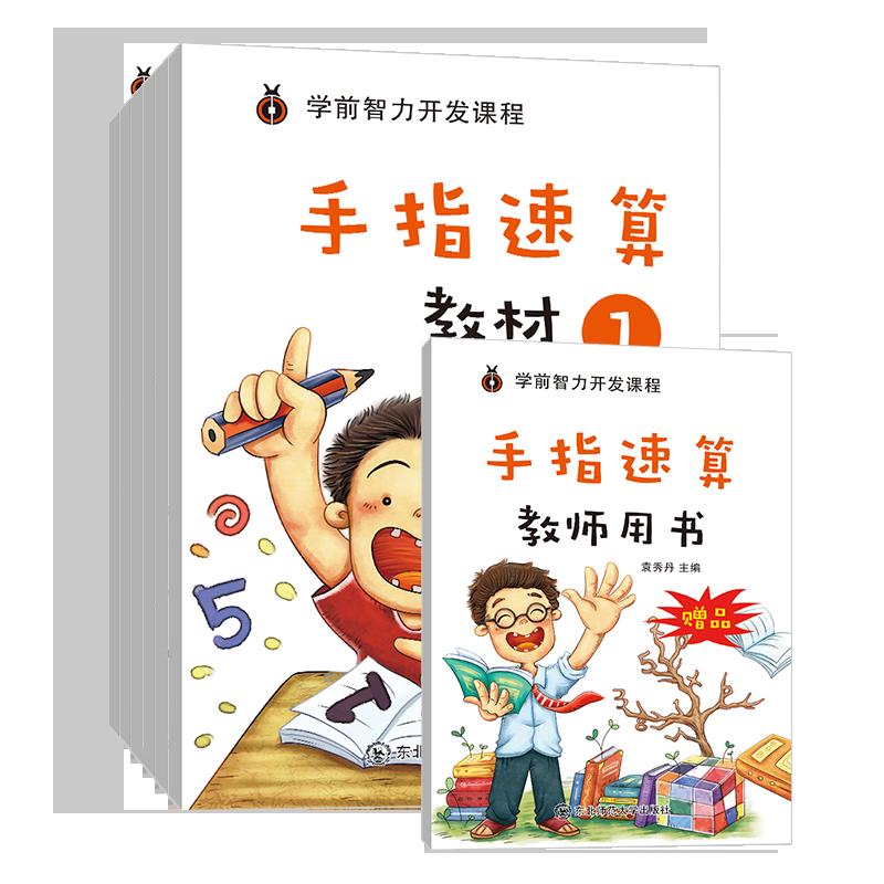 手指速算全套教材含教师用书幼儿园幼儿手指速算书教程数学启蒙幼小衔接儿童手指速算心算儿童阶梯算数学加减法小班大班算术 本 7 共