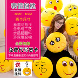 Emoticon package pillow expression can intervene emoji plush toy doll funny smiley doll doll cushion cushion round