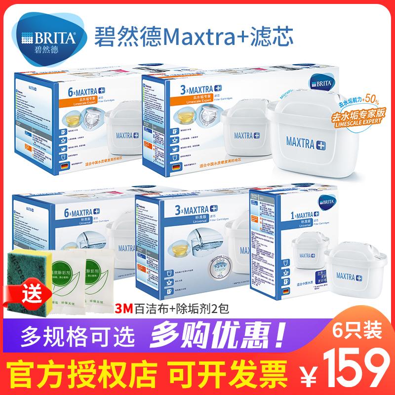 德國brita碧然德濾芯濾水壺淨水壺濾芯Maxtra+第三代升級版濾芯