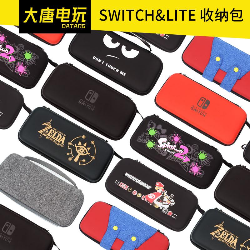 大唐電玩switch收納包小包Lite包整理包任天堂硬殼便攜手持保護盒