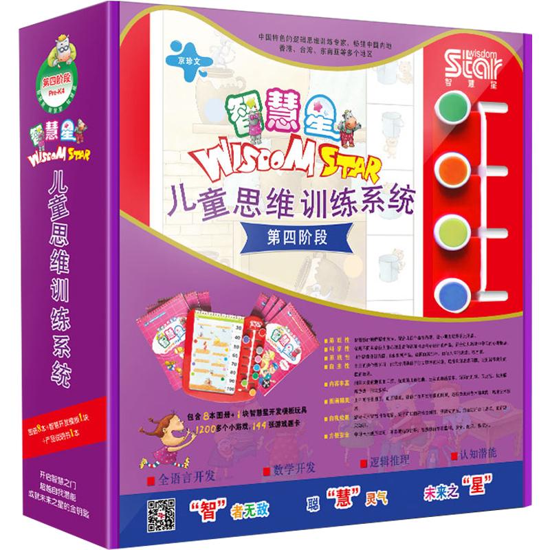 智慧星第四阶段6-7岁儿童逻辑思维训练益智玩具智力开发蒙氏教具