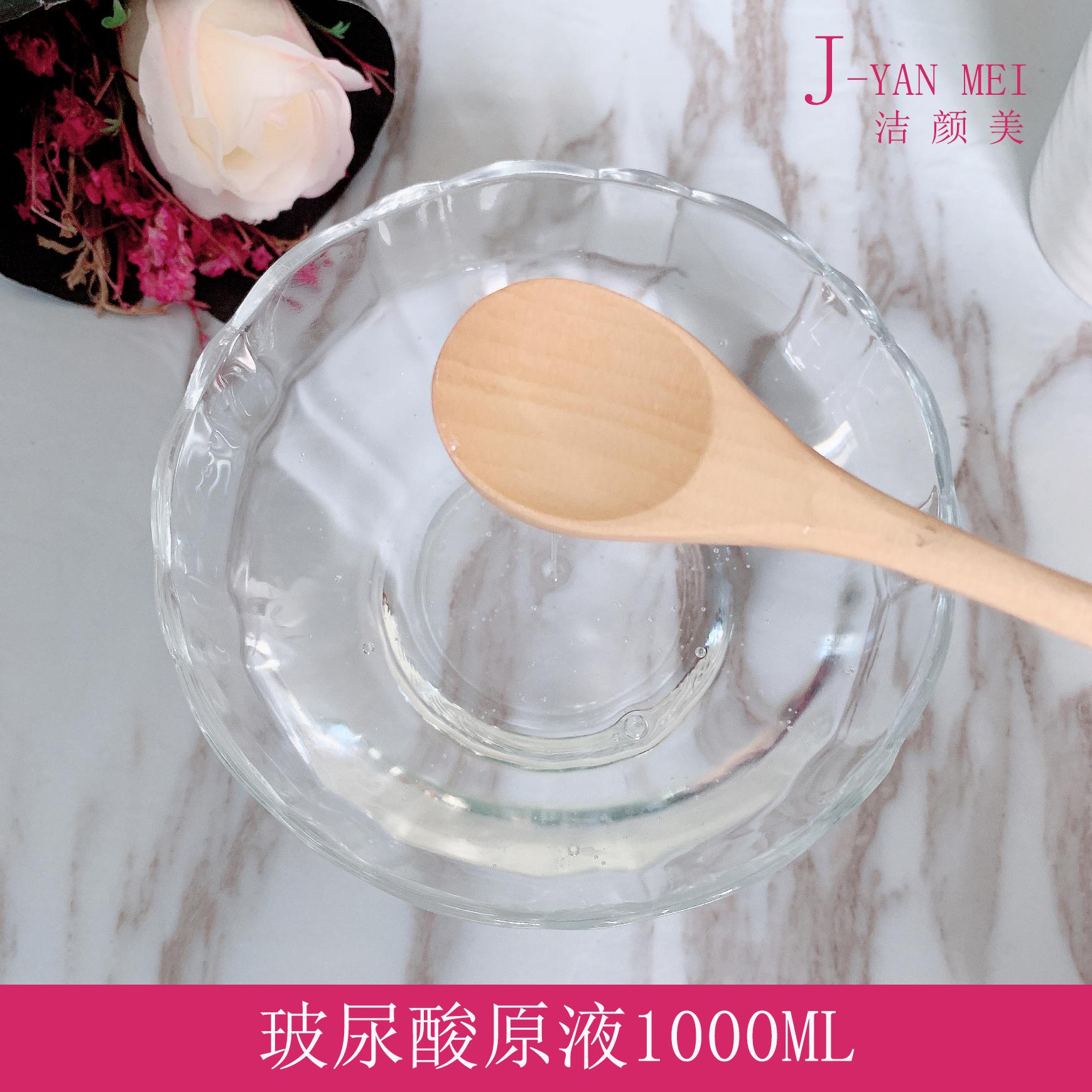 促銷潔顏美玻尿酸原液1000ML 補水保溼抗皺化妝品OEM貼牌廠家直銷
