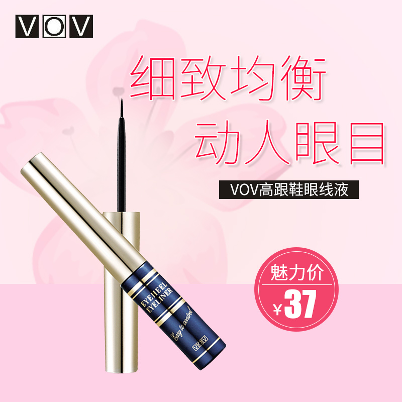 韓國正品VOV高跟鞋眼線液彈性刷頭防水不暈染液體眼線筆清水卸妝