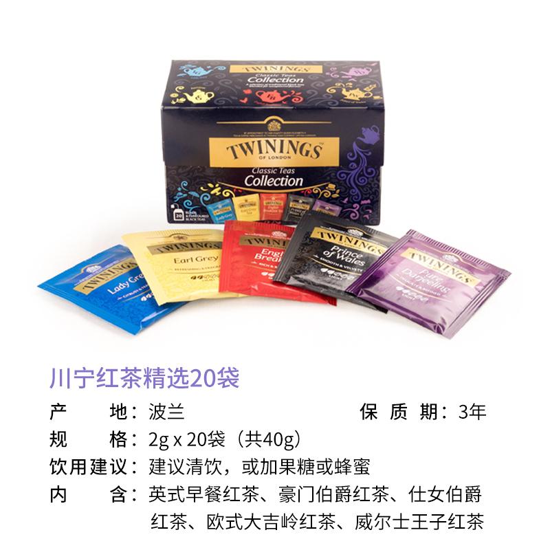 英国皇室御用茶 川宁 Twinings 经典口味组合装 20 赠随机口味5包