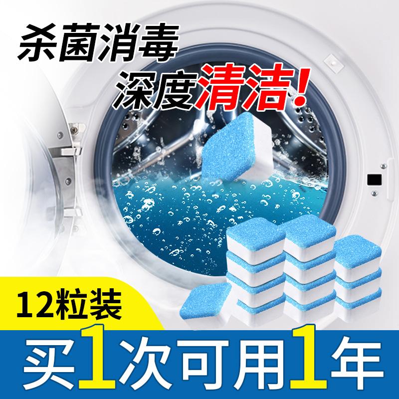 【到手价6.8】 洗衣机槽清洗剂泡腾片