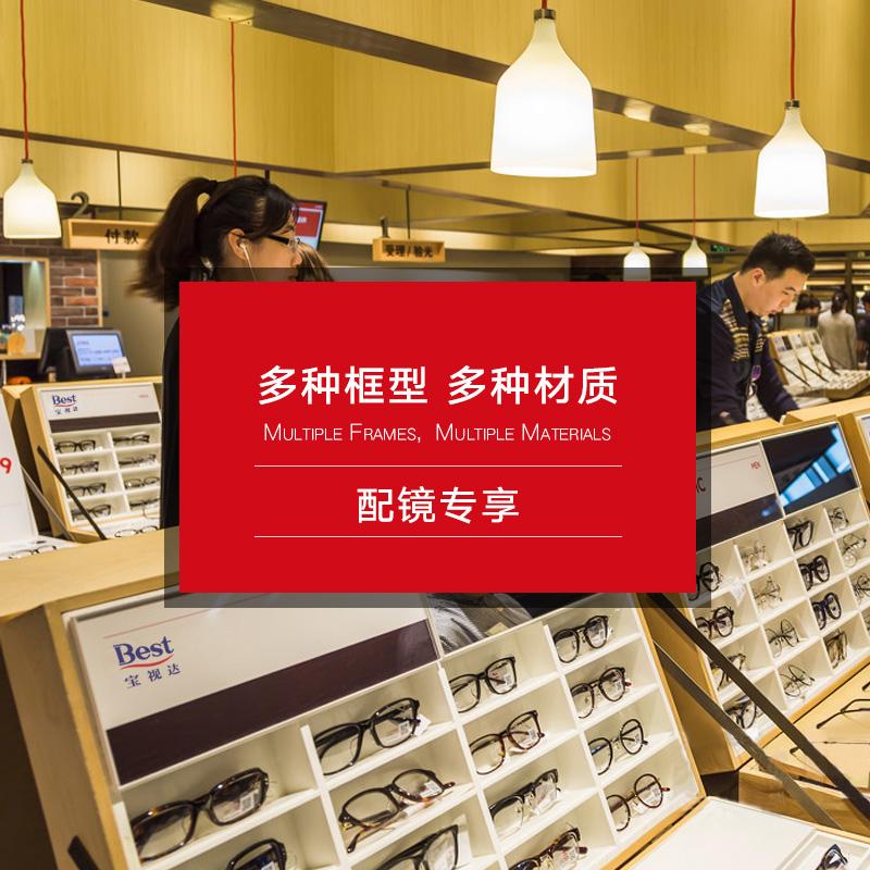 元代金券实体门店近视配镜太阳镜男女门店券 800 元抵 520 宝视达眼镜