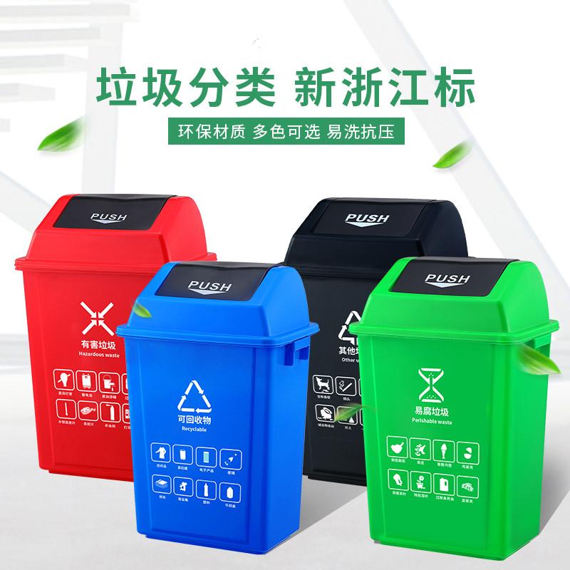 垃圾分类垃圾桶带盖大号公共场合家用桶四色户外有害四色
