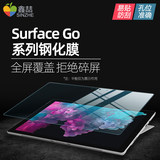 Xin Zhe Microsoft surface pro7 steel foil go Pro6 film protective film pro5 / 4 tablet in one eye blue screen film anti-book definition film backing film laptop2