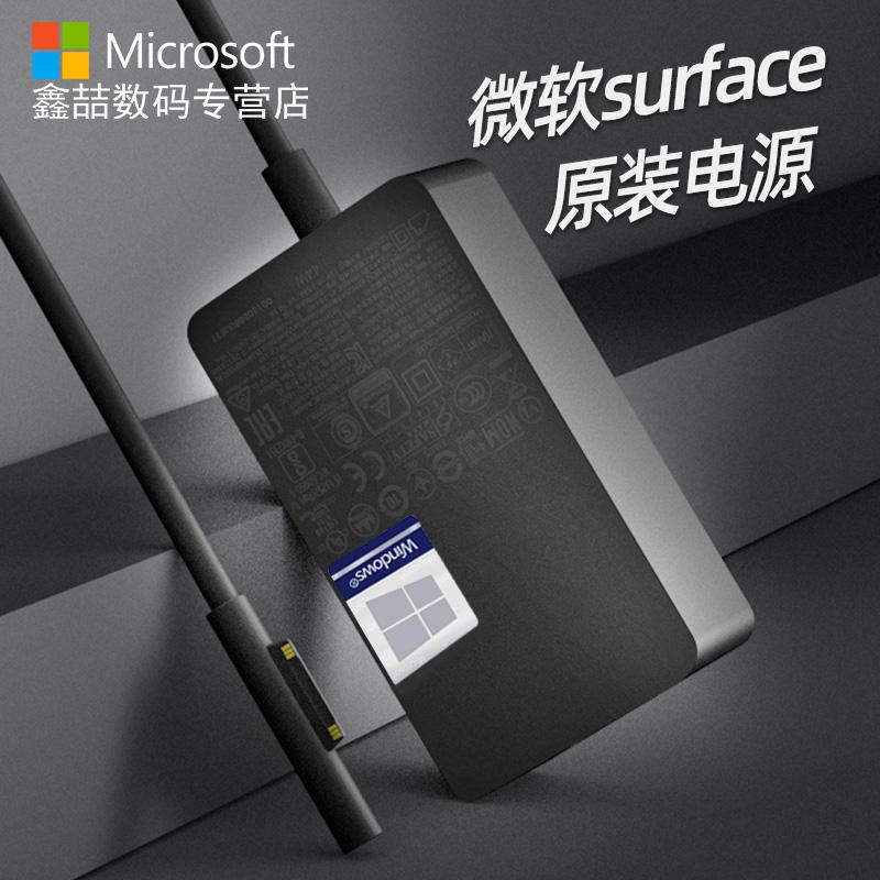 微软原装充电器Surface电源适配器Pro7/6/5/4充电头Laptop平板电脑Go笔记本二合一