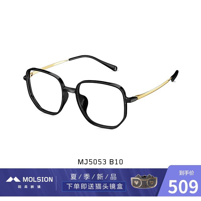 杨颖代言陌森2020夏季新款TR多边形镜框加β钛轻质镜腿大框眼镜架MJ5053