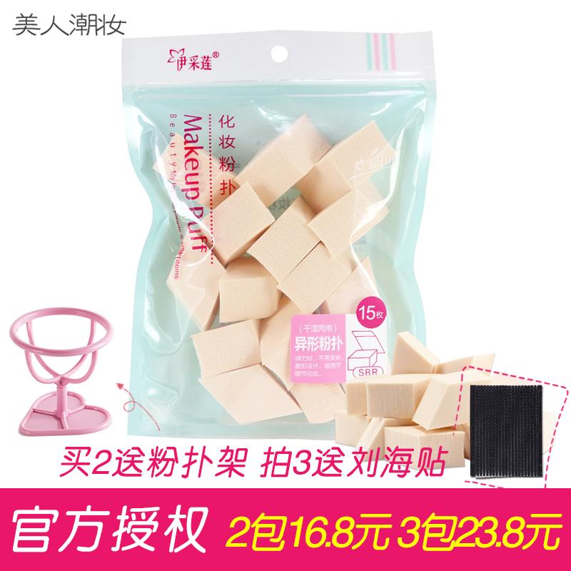 伊採蓮粉撲化妝海綿乾溼兩用菱形梯形三角BB氣墊粉底美妝工具盒裝
