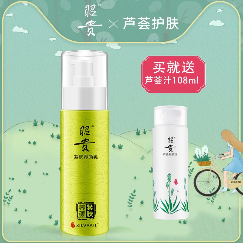 昭貴緊膚養顏乳液110g 補水保溼 蘆薈面霜 嫩膚緊緻肌膚