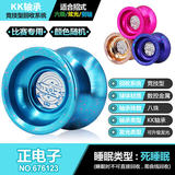 Genuine Audi Double Diamond yo-yo toy positron firepower teenager Wang 5 senior metal yo-yo contest