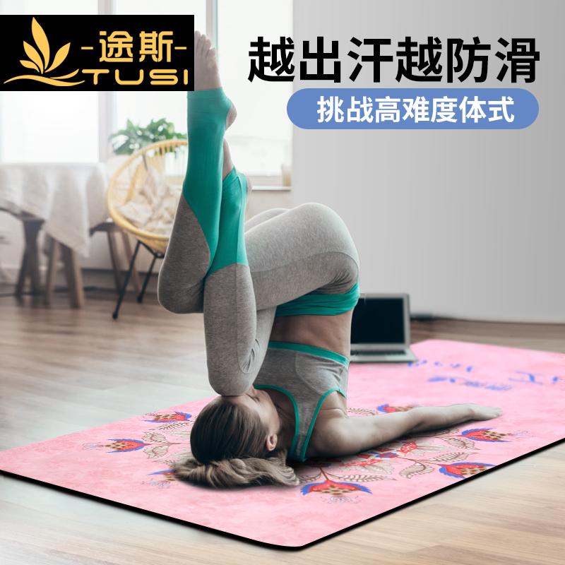 途斯tpe瑜伽垫加宽加厚加长女健身垫初学者防滑瑜珈垫地垫子家用