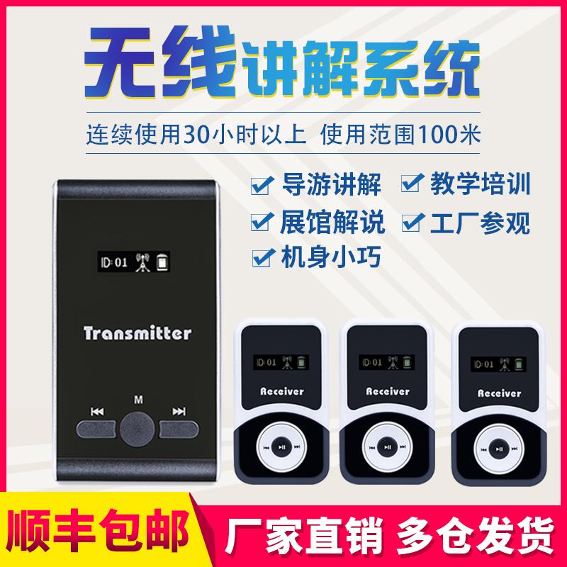 無線一對多講解器導遊系統藍芽耳機景區導覽機多功能胸掛接收器