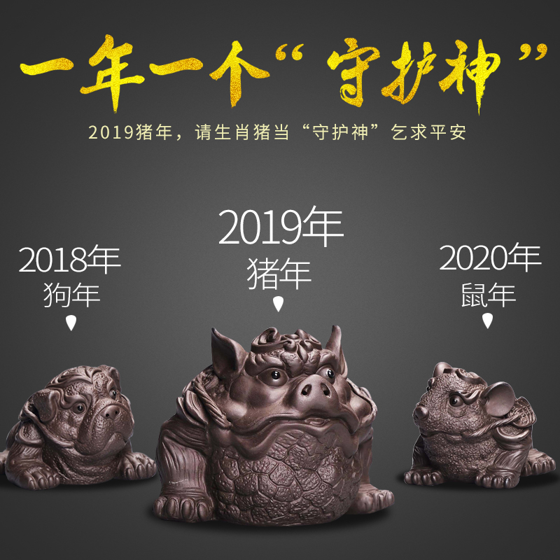 尚言坊功夫茶具配件紫砂茶宠 摆件茶道零配茶玩可养十二生肖茶玩