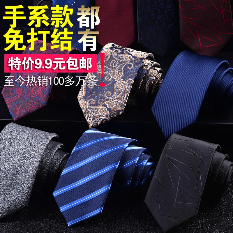 包邮 韩版领带男士正装商务休闲窄领带6cm新郎结婚英伦风礼盒装