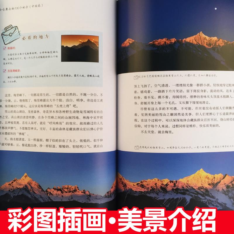 個地方旅游地圖冊景點大全書籍 100 個地方中國卷自助游走遍中國旅游攻略書籍旅游書旅行國內要去 100 今生要去 彩色銅版贈手賬