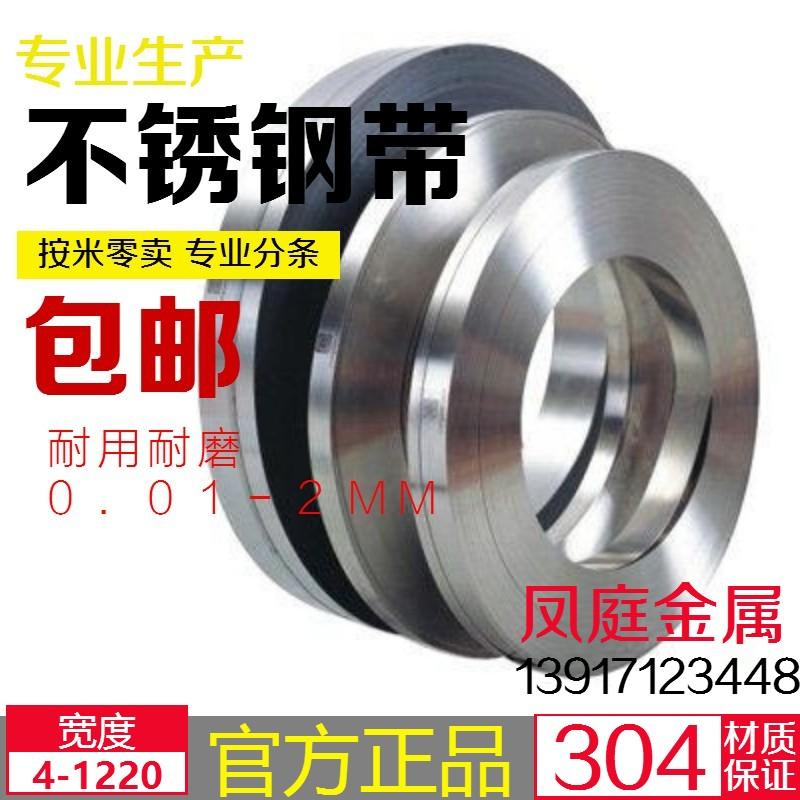 304不锈钢带 316不锈钢薄片 不锈钢弹簧带 钢皮0.1/0.2/0.3/0.5mm