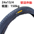 Yamada tire human tricycle 24x13/4 inner and outer tires 24 inch pedal rickshaw heavy soft side tires