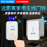 Joanne wireless doorbell one with two long distance household electronic door Ling intelligent remote pager elderly patient