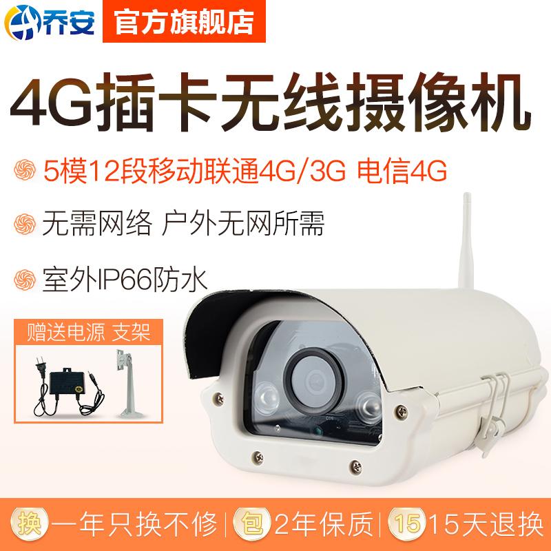 喬安高清4g網路攝像頭sim卡全網通3g遠端室外防水監控器插卡1080p