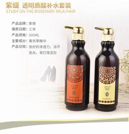 优尚正品闪钻紫缇透明质酸补水神器 迷迭香原浆发膜 洗发水护发素