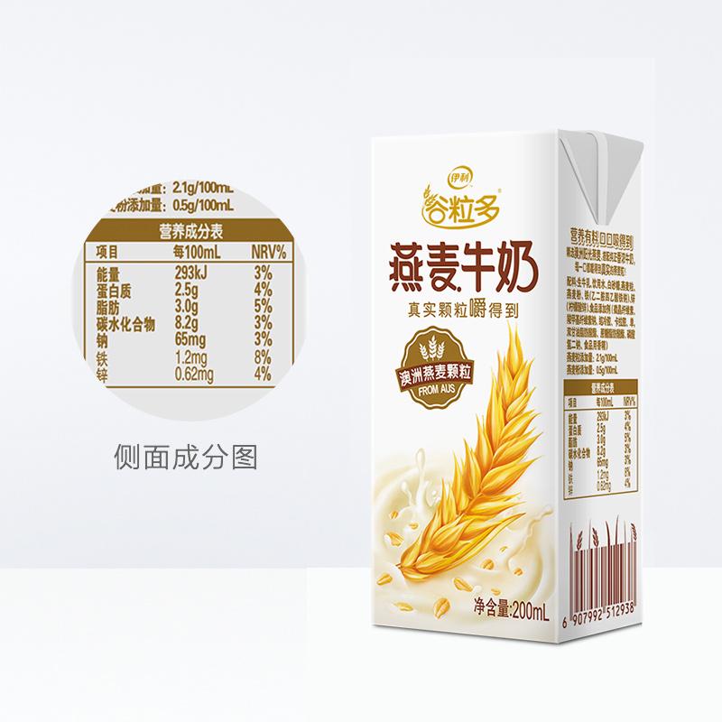 【海贼王】伊利谷粒多燕麦纯牛奶 200ml*12盒/整箱 燕麦早餐奶