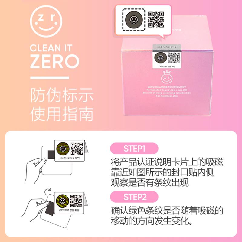 芭妮兰韩国进口  新款致柔脸部温和卸妆膏乳水女油 zero Banila CO
