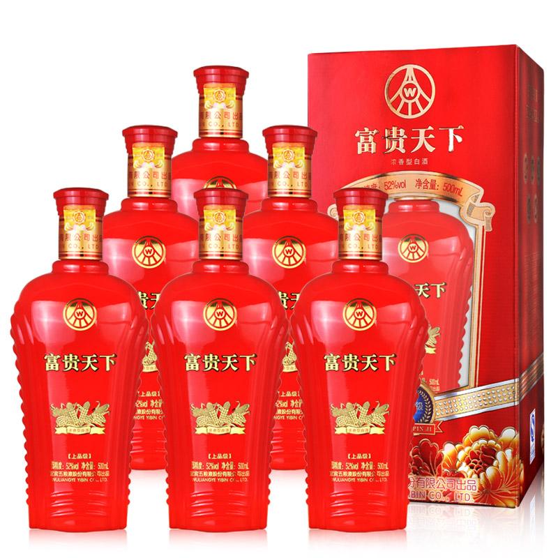 五粮液股份出品富贵天下上品级 52度浓香型 500ml*6瓶 组合套装
