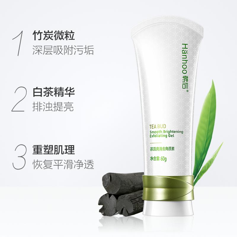 Hanhoo/韩后茶蕊去角质素 清洁毛孔洁面去死皮去黑头磨砂膏60g