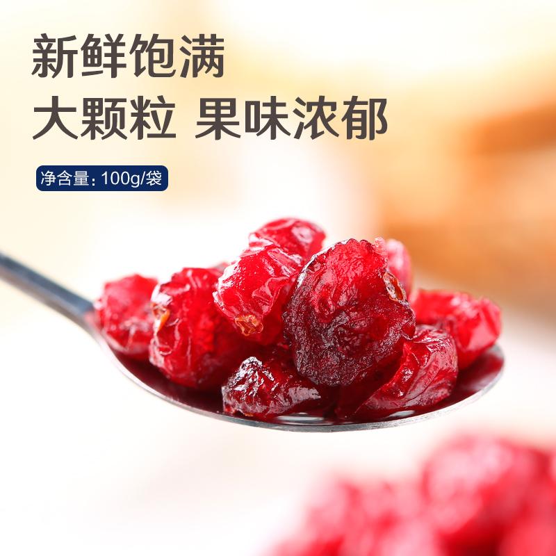 【良品铺子蔓越莓干100g】水果干小包装蜜饯休闲零食果脯