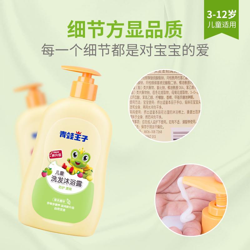 青蛙王子儿童洗发水沐浴露液二合一正品宝宝沐浴乳婴幼儿洗护用品