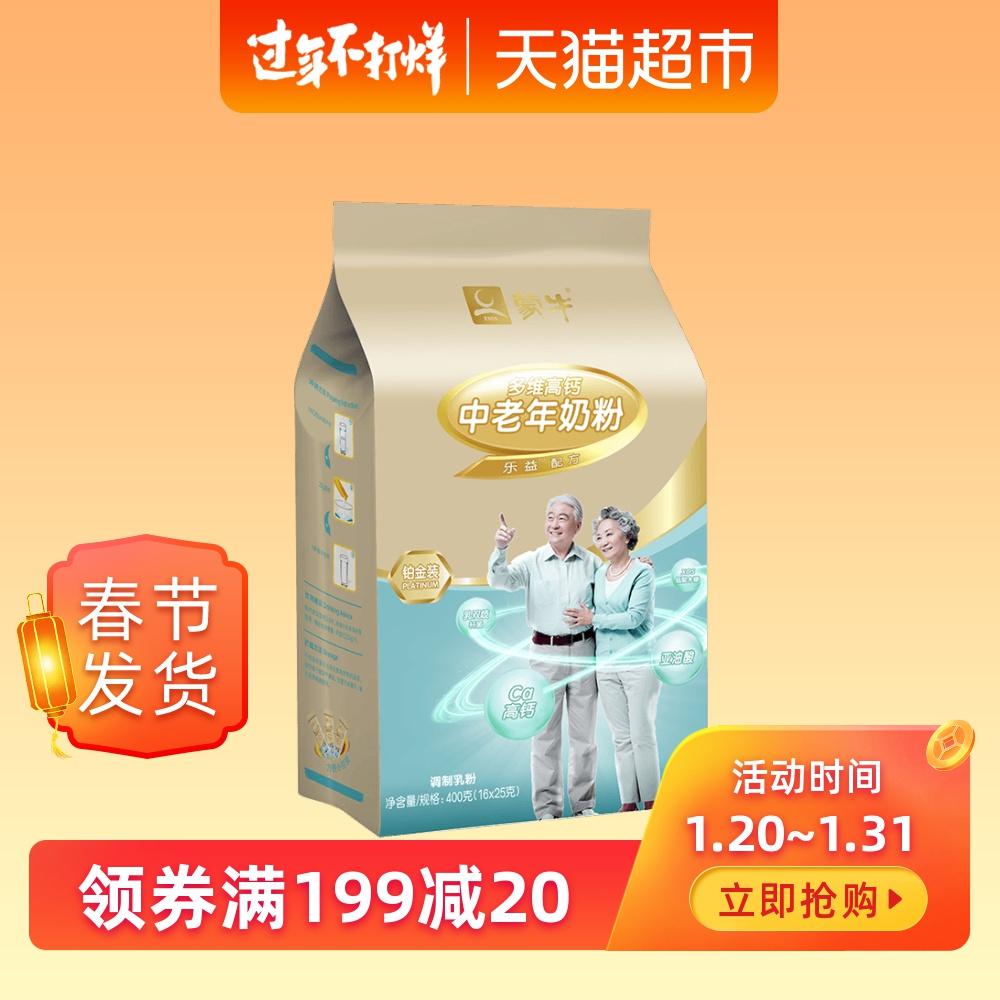 蒙牛 铂金多维高钙中老年奶粉 400g*4袋 双重优惠折后¥106.52包邮(拍2件)88VIP还可95折