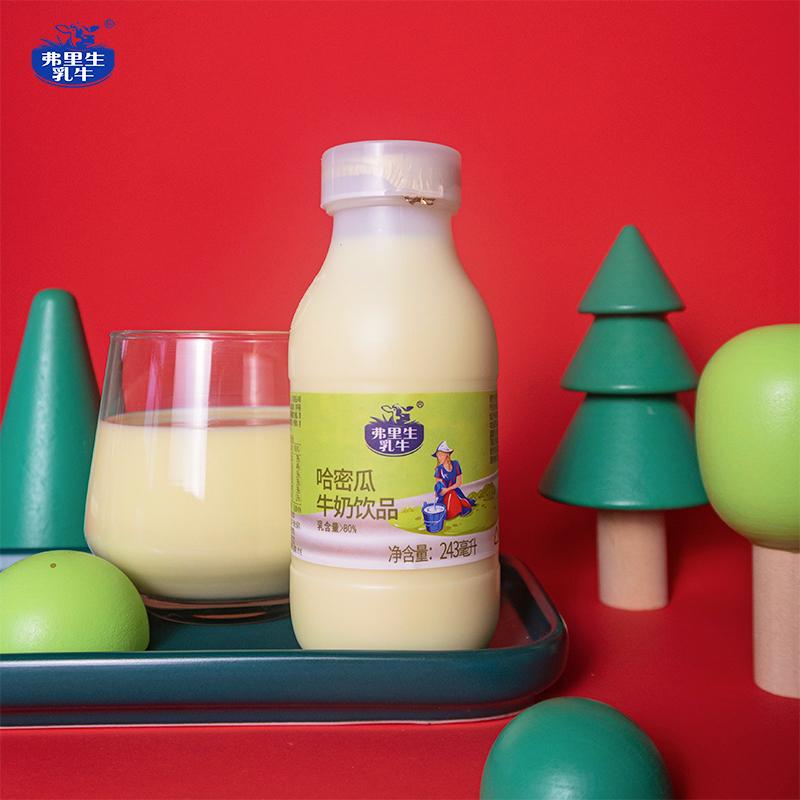 【包邮】弗里生乳牛哈密瓜牛奶饮品饮料*6