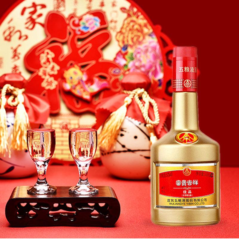 500ml 白酒商務婚宴用酒喜酒 五糧液股份富貴吉祥佳品濃香型 度 52