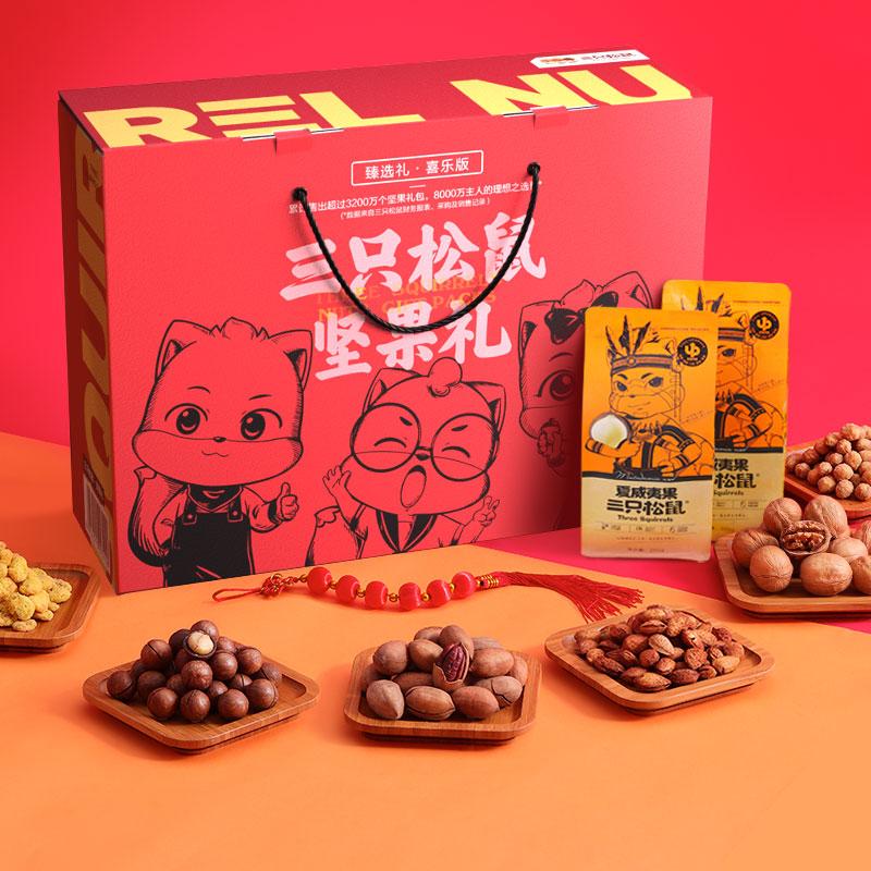 三只松鼠 坚果大礼包1523g每日坚果大礼包送礼礼盒零食组合8袋装