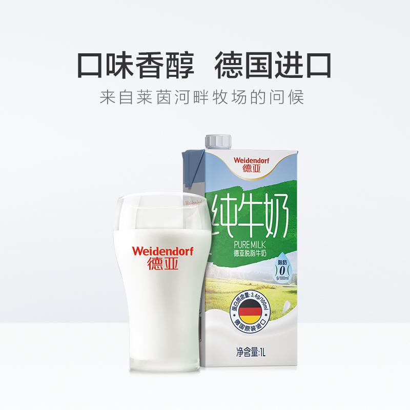 天猫超市 德亚 德国进口 脱脂牛奶 1Lx12盒