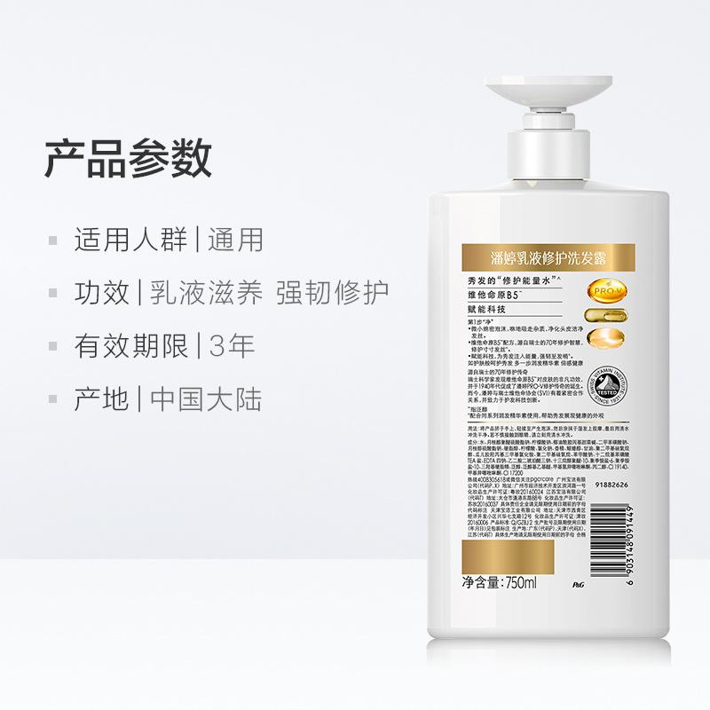 潘婷氨基酸洗发水/露乳液修护750ml 修护干枯补水顺滑正品