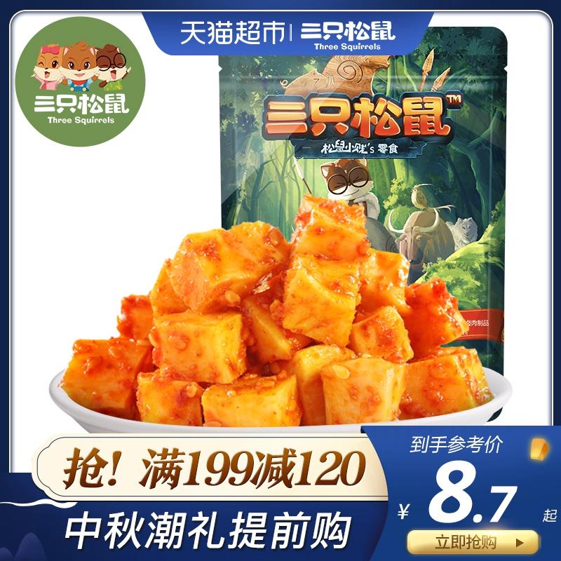 满减 三只松鼠 牛板筋120g小吃牛肉四川特产零食烧烤味