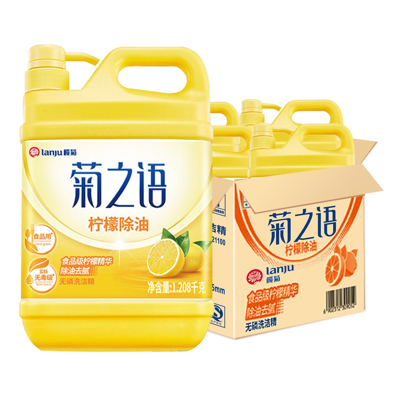 【拍2件】榄菊菊之语洗洁精家庭装1.208kg*8