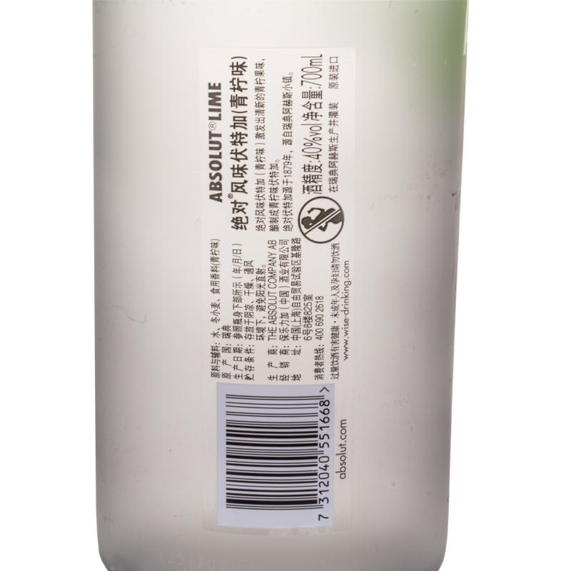 瑞典 鸡尾酒基酒 瑞典 700ml Absolut 绝对伏特加青柠味