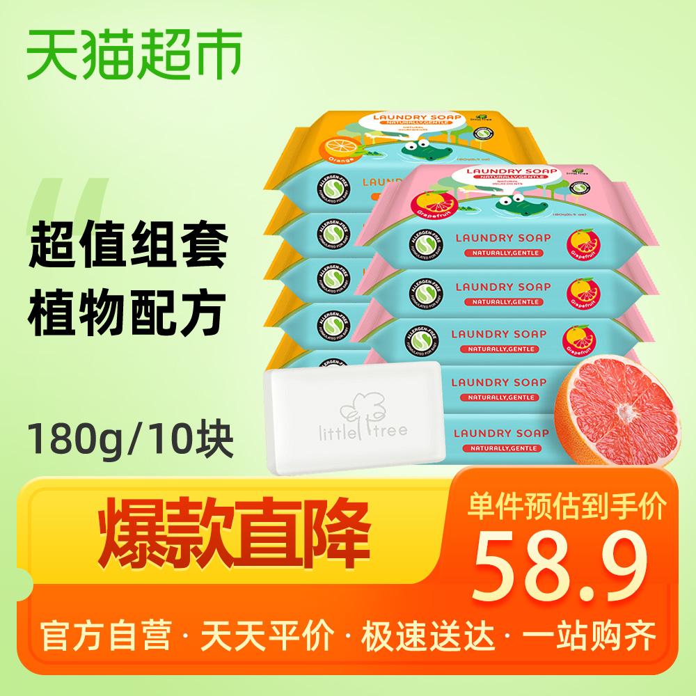 英国小树苗洗衣皂甜橙+葡萄柚180g*10抑菌植物配方尿布皂儿童用品