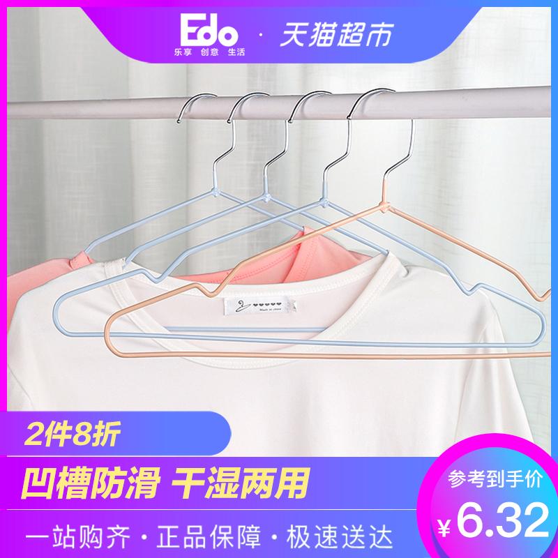 Edo衣架成人防滑衣架10只裝家用晾衣架衣服撐子裙褲架衣隨機色