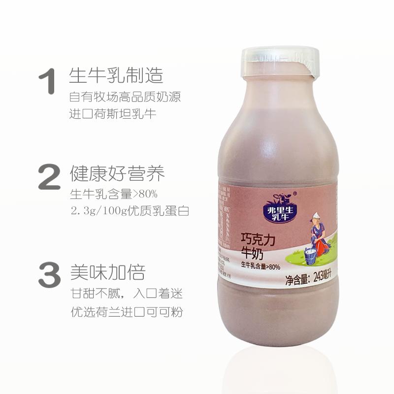 【低价包邮】巧克力风味牛奶6瓶