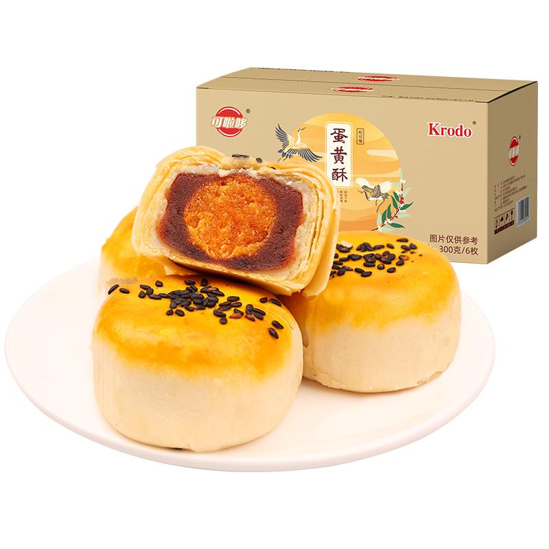 【包邮】可啦哆蛋黄酥6枚300g雪媚娘早餐面包网红小吃糕点心零食